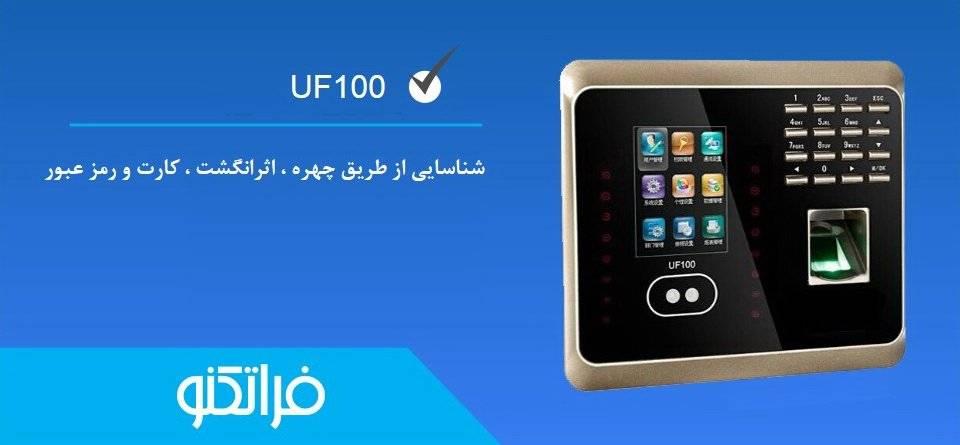 دستگاه حضور و غیاب uf100